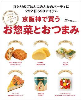 osouzaito_otsumami01
