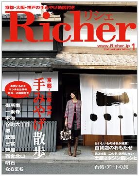 richer2